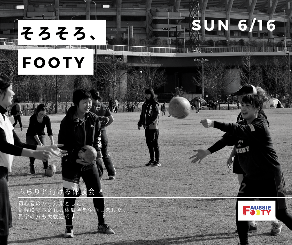 Aussie Footy for Womenを開催します!